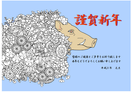 2019年 年賀状 のコピー.jpg